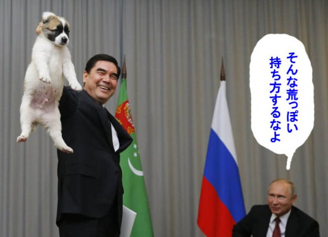 Turkmenistan's President Gurbanguly Berdimuhamedov (L) demonstrates a Turkmen shepherd dog, locally known as Alabai, before presenting it to his Russian counterpart Vladimir Putin during a meeting in Sochi, Russia October 11, 2017. REUTERS/Maxim Shemetov